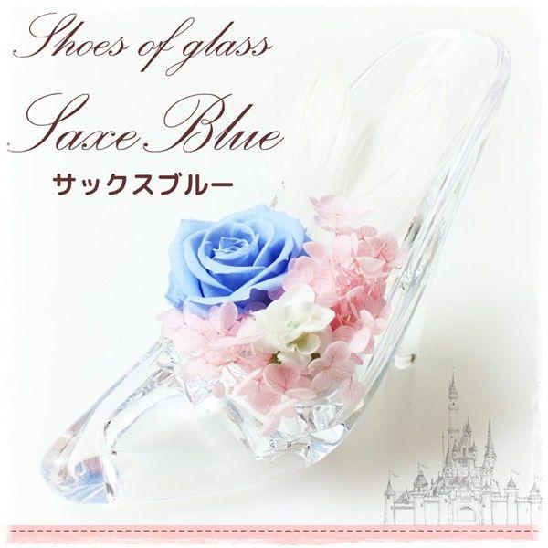 母の日にオススメ★プリザーブドフラワーのガラスの靴②サックスブルー