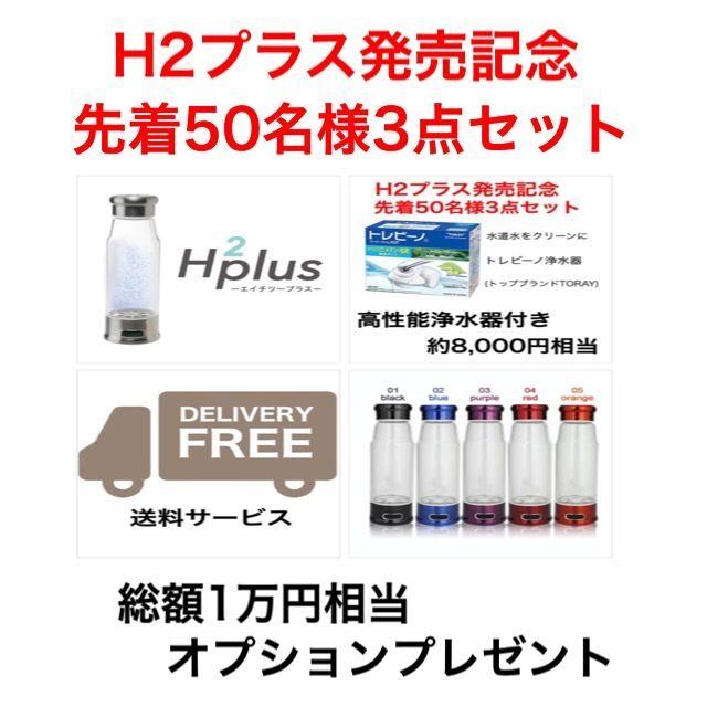 H2プラス~エイチ・ツー・プラス~販売記念3点セット☆先着50名様☆