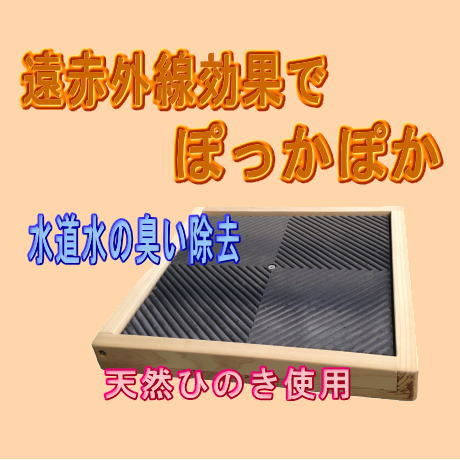 リモタイル 湯床石(ゆしょうせき)
