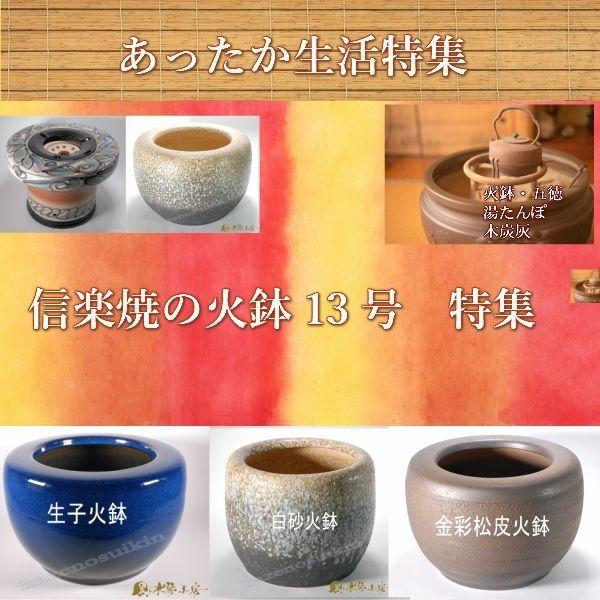 火鉢 (13号) (信楽焼・陶器・暖房・火鉢・ひばち・囲炉裏・H)