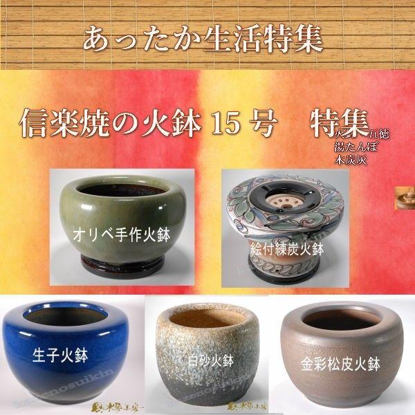 火鉢 (15号) (信楽焼・陶器・暖房・火鉢・ひばち・囲炉裏・H)
