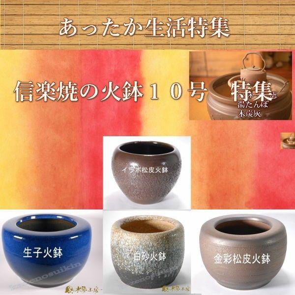 火鉢 (10号) (信楽焼・陶器・暖房・火鉢・ひばち・囲炉裏・H)