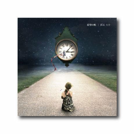 萩原大介【希望の唄】CD