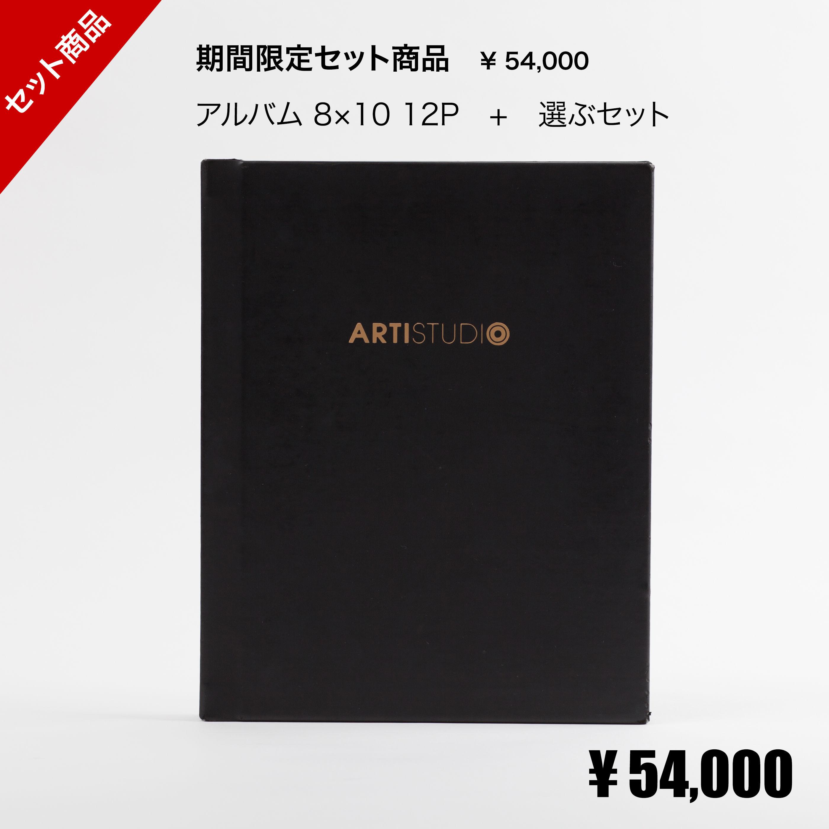 期間限定 10月11月12月 お得なセット商品  アルバム 8×10 12P+