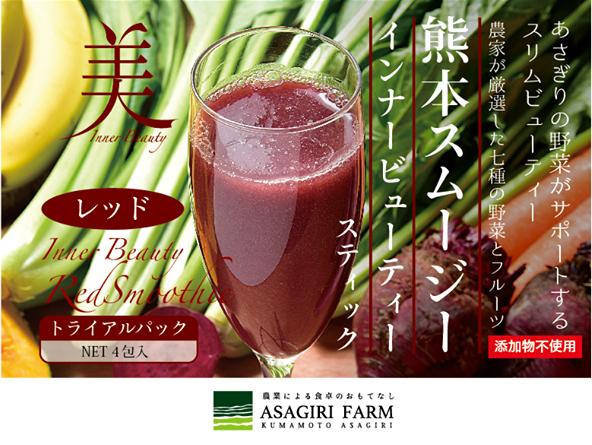 熊本スムージー  レッド トライアル4包(クリックポスト便)