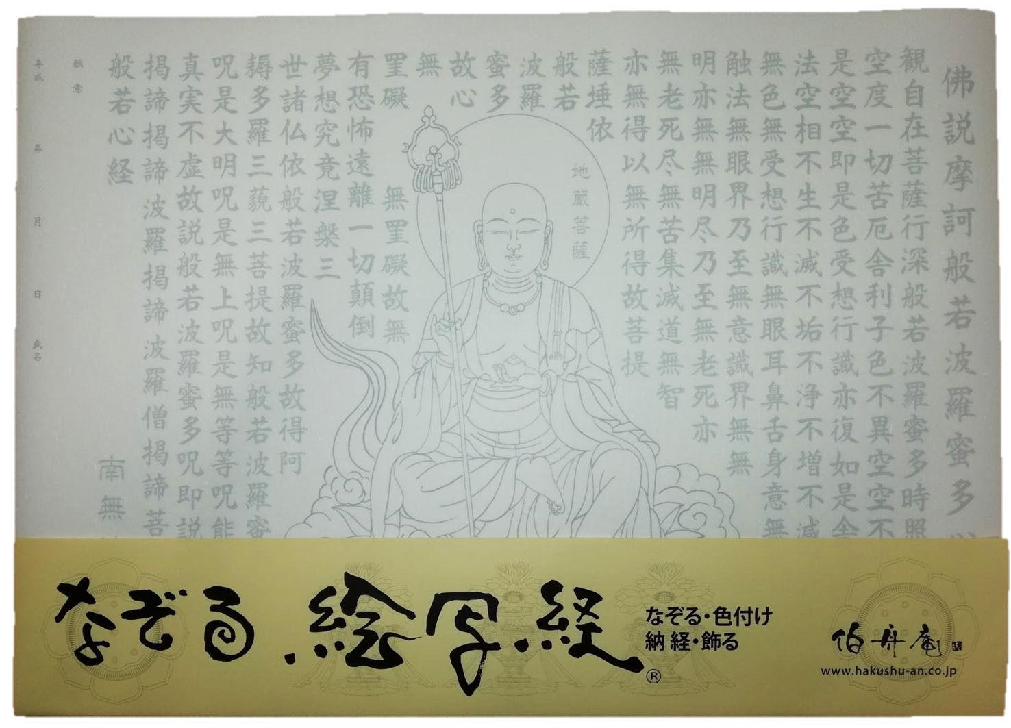 絵写経用紙 32 地蔵菩薩 10枚入り