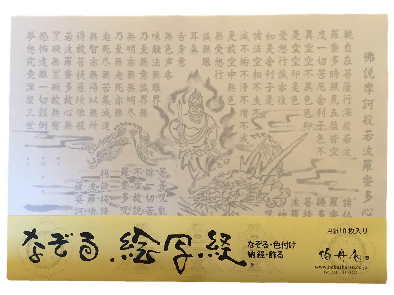 絵写経用紙 9 不動明王と龍 10枚入り