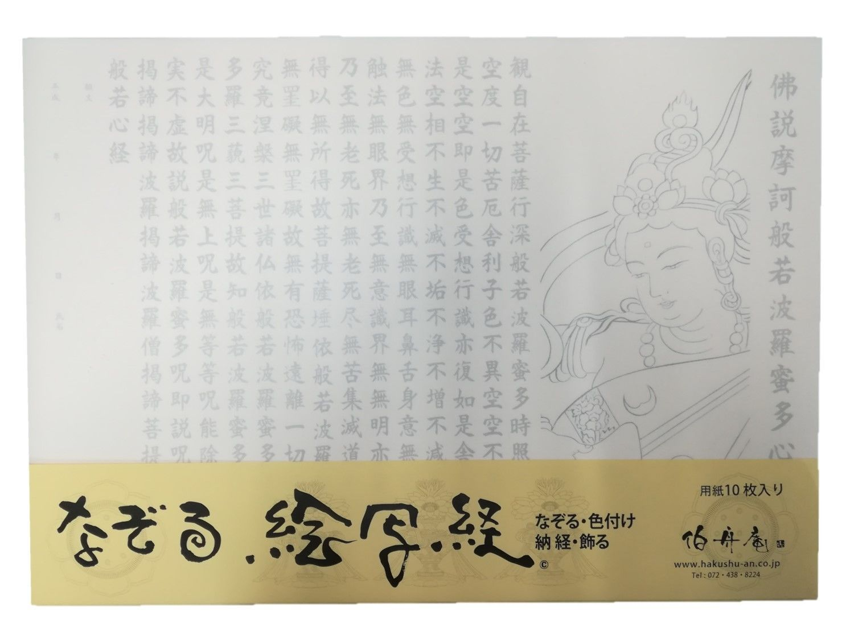 絵写経用紙 14 琵琶供養菩薩 10枚入り