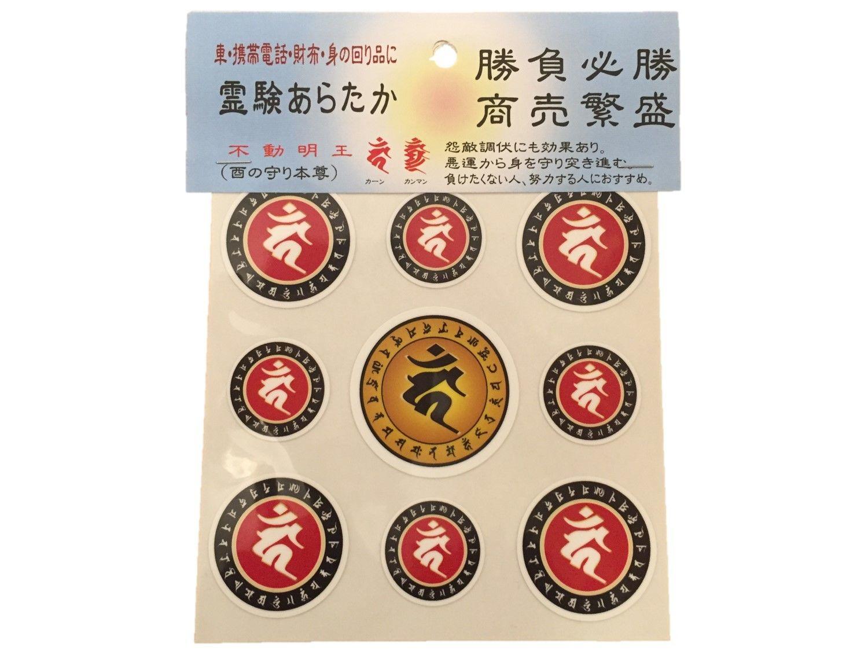 梵字ステッカー28 守り本尊 カーン  不動明王 (酉)