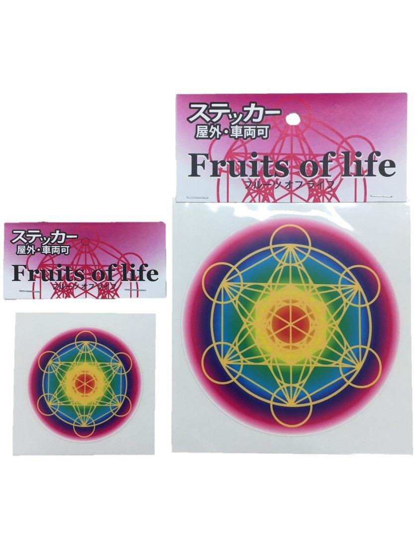 フルーツオブライフ ステッカー 大小 2枚セット 全8種 (虹・オレンジ・黄色・紫・青・赤・藍・緑)