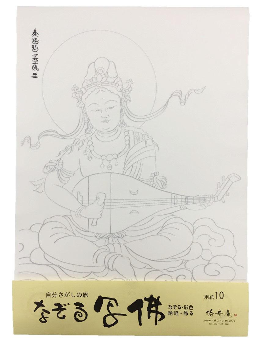 写佛用紙 奏でる菩薩シリーズ6 琵琶菩薩② 10枚入り