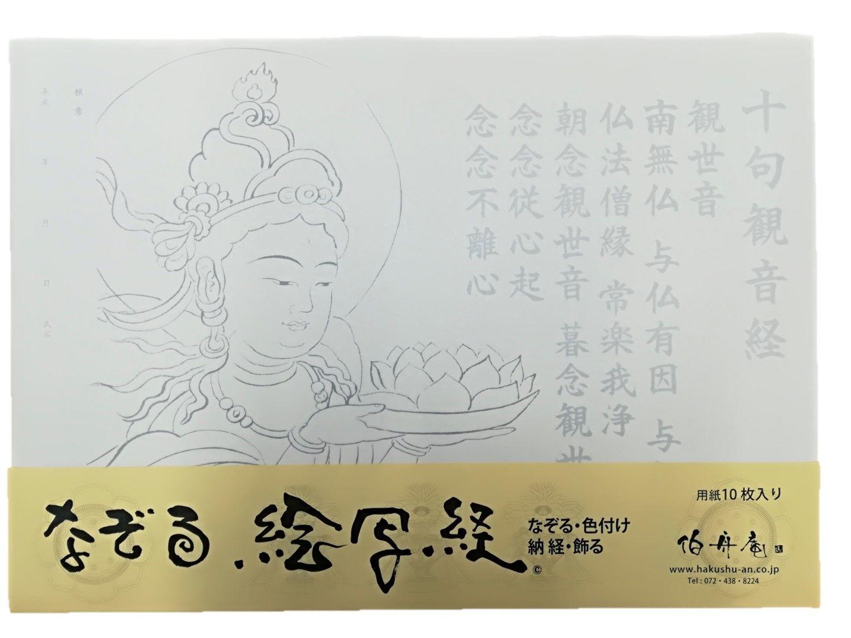 絵写経用紙 20 かんたん 供養菩薩 十句観音経 10枚入り