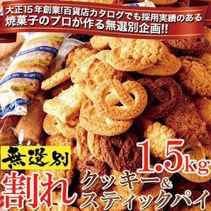 長年愛される老舗の味☆国産小麦100%使用【訳あり】無選別割れクッキー&スティックパイ約1.5kg(約300g×5袋)