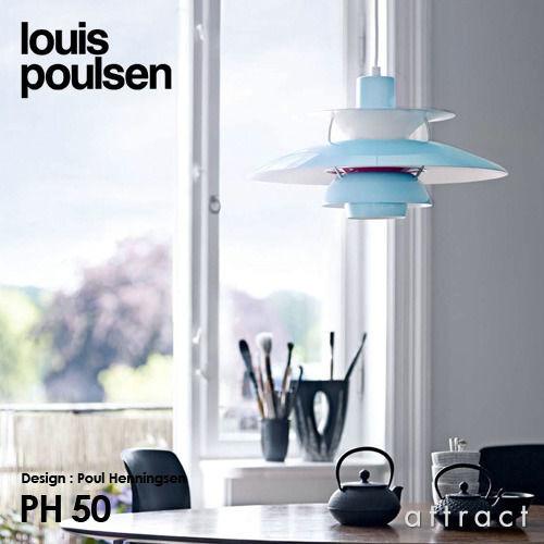 louis poulsen ルイスポールセン ペンダントライト PH50(ミント・ブルー)