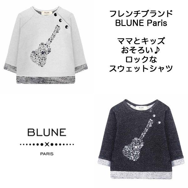 BLUNE Rock キッズスウェットシャツ (15036)