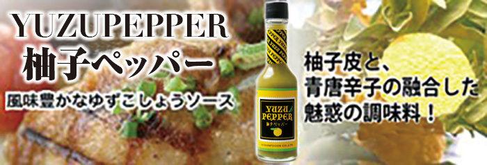 柚子ペッパー(10本セット)