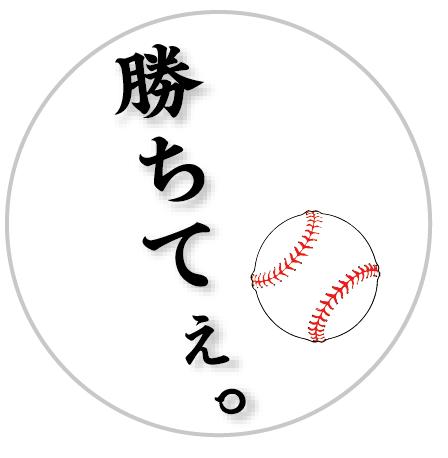 部活バッジ(勝ちてぇ/野球部)