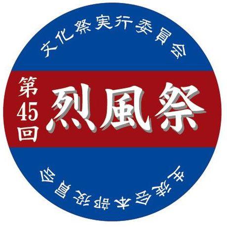 アイテムポストで買える「文実バッジ」の画像です。価格は120円になります。