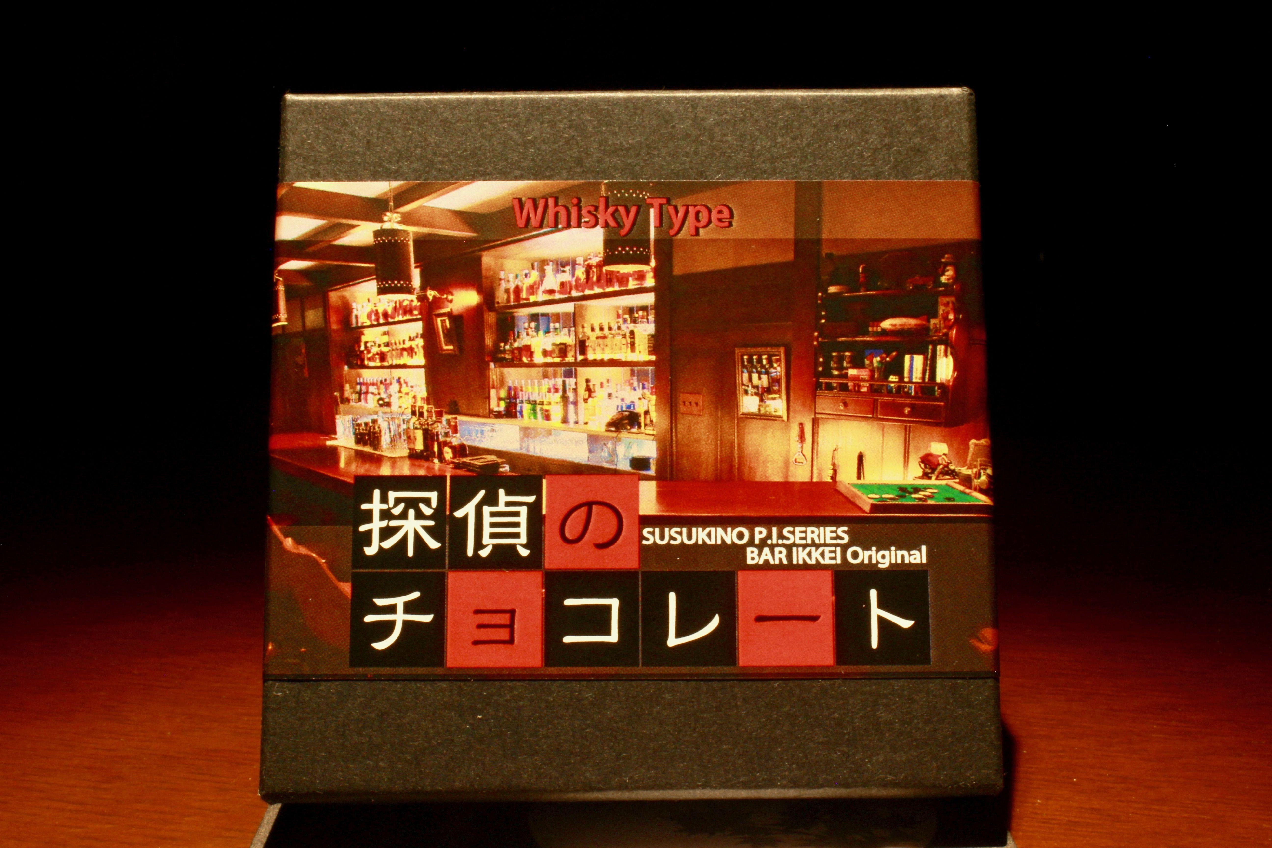 全国上映映画「探偵はBARにいる3」公認【探偵のチョコレート】通常販売はじまりました!! (製造に熟成期間を必要とする為、通常注文時は発送までに2週間かかります事をご了承ください。)
