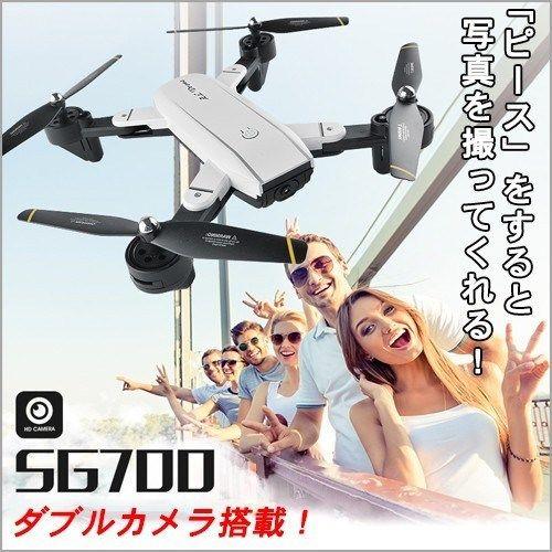 【送料無料!】ドローン 小型 ダブル カメラ付き セルフィー SG700 送信機付き スマホ ラジコン 空撮 リアルタイム おもちゃ【新品】