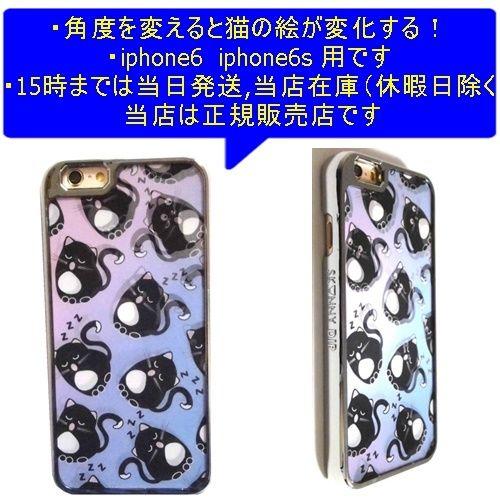 傷あり SKINNYDIP スキニーディップ ロンドン 角度で変化するキュートキャット IPHONE 6 6S 3D CAT CASE 液晶保護フィルムセット 海外 ブランド