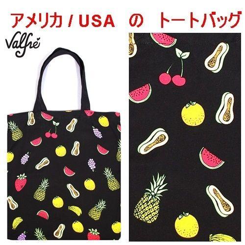 Valfre ヴァルフェー アメリカ の かわいい 裏布付き トートバッグ FRUTA TOTE BAG エコバッグ おりたたみ エコトートバック プリント 海外 ブランド