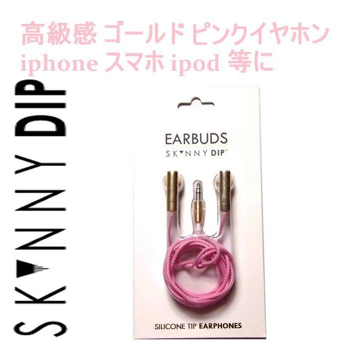 skinnydip スキニーディップ ロンドン ハイセンス イヤホン ゴールド ピンク イヤフォン iphone ipod 等 3.5mm かわいいイヤホン おすすめ 高音質 海外 ブランド