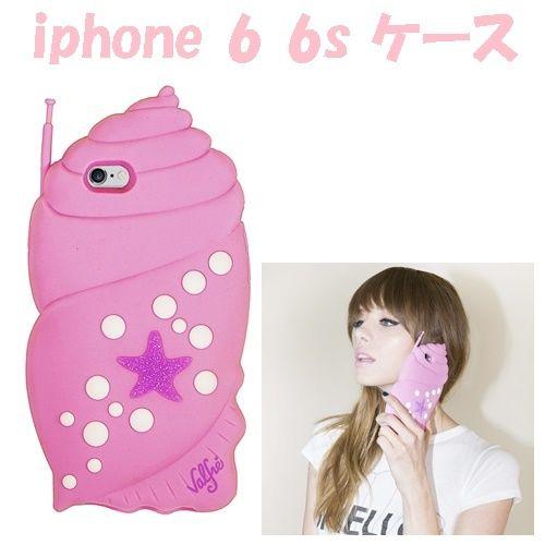 Valfre ヴァルフェー 立体 ホラ貝 SHELLULAR 3D IPHONE 6 6S CASE iphone6 ケース シリコン おしゃれ ブランド 送料無料