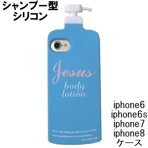 Candies iphone8 iphone7 iphone6 iphone6s ケース シリコン シャンプー bottle lotion
