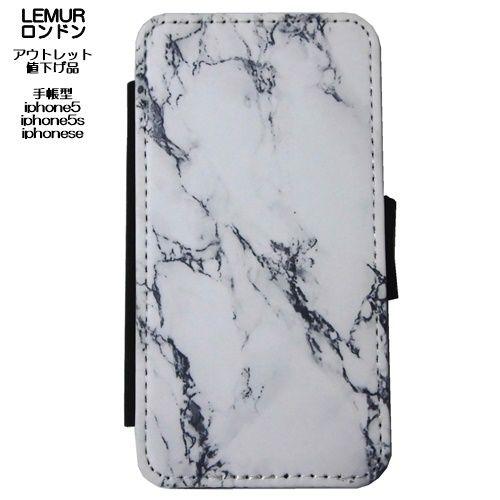 アウトレット 値下り品 lemur ロンドンの大理石柄のIPHONESEケース 手帳型でオシャレなiphone5Sケース iphone5ケース