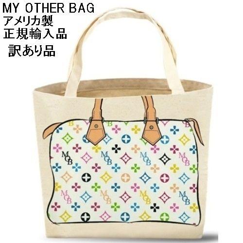 アウトレット My Other Bag マイアザーバッグ zoey ホワイト 可愛いトートバッグ 折りたたみできる布製でお洒落なカバン
