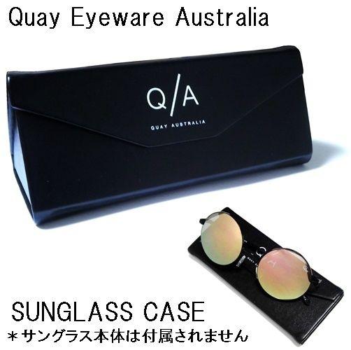 Quay Eyeware Australia キーアイウェアオーストラリア サングラスケース ハード 黒 メガネ 眼鏡 入れ 海外ブランド