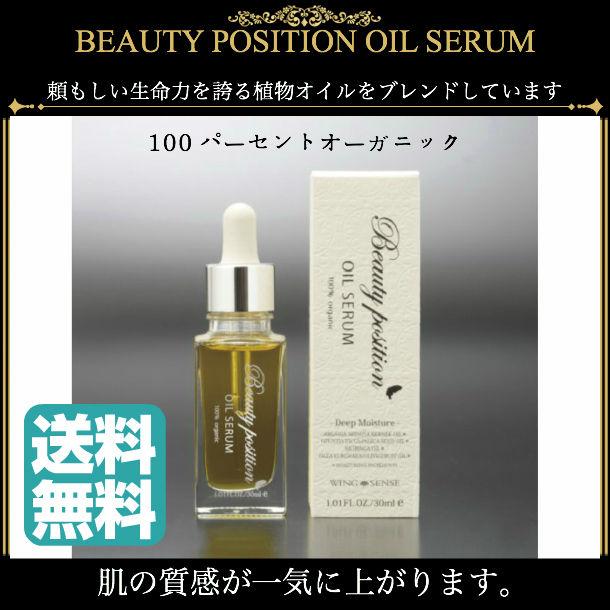 ビューティーポジション オイルセラム  オーガニック 化粧油 ローズ ネロリ ゼラニウム クラリセージ ラベンダー