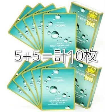 【ネイチャーリパブリック】★5+5=10枚セット★ アクア コラーゲン ソリューション マリン ハイドロゲル マスクパック