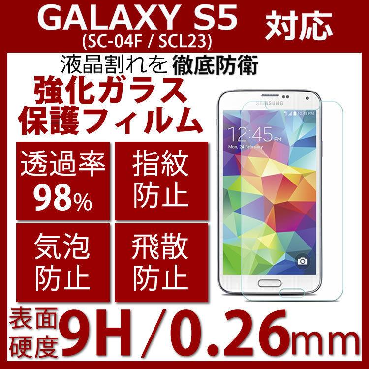 Galaxy S5 ドコモ SC-04F au SCL23 採用 日本産強化ガラス製 ガラスフィルム 厚さ0.26mm 国産ガラス採用 2.5D 硬度9H ラウンドエッジ加工