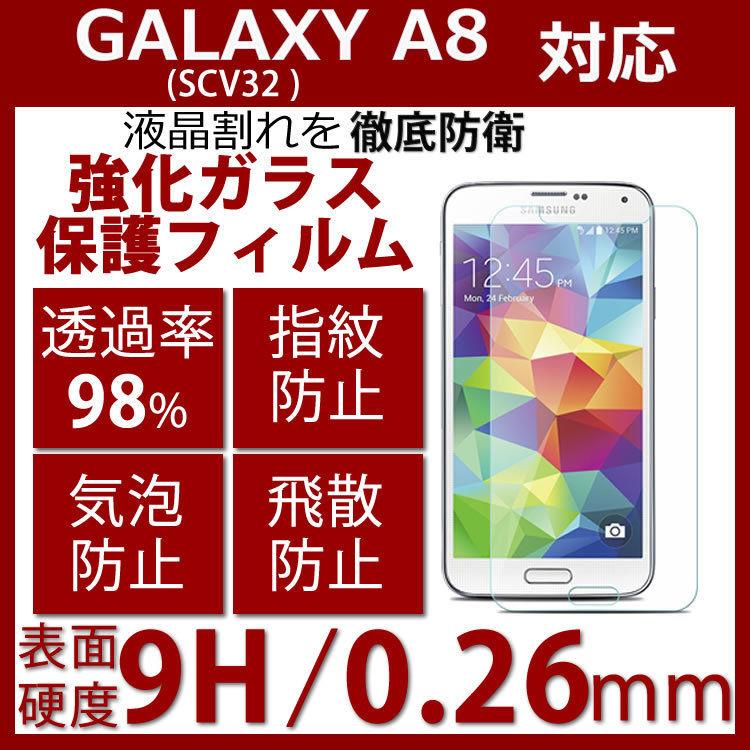 Galaxy A8 SCV32 強化ガラス 液晶 保護 フィルム 2.5D 硬度9H 厚さ0.26mm ラウンドエッジ加工