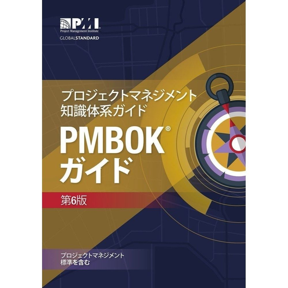 PMBOK(R)ガイド 第6版 日本語訳【送料込み】