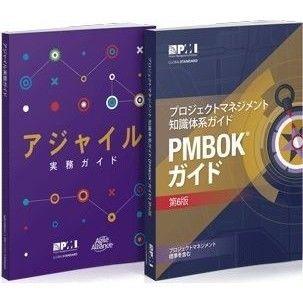 PMBOK(R)ガイド6版と  アジャイル実務ガイドの2冊セット【送料込み】