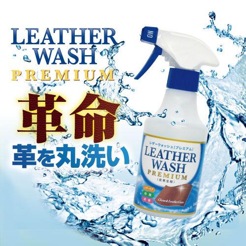 レザーウォッシュ Premium