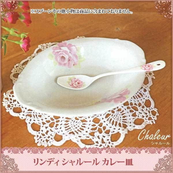 ■薔薇の食器Lindy(リンディ)シャルール カレー皿【楕円皿 エンボス模様 バラ 薔薇 花柄 薔薇雑貨 深皿 ピンクローズ 】