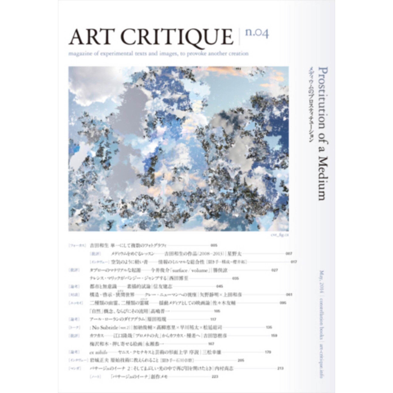 ART CRITIQUE n.04 メディウムのプロスティテューション / Prostitution of a Medium