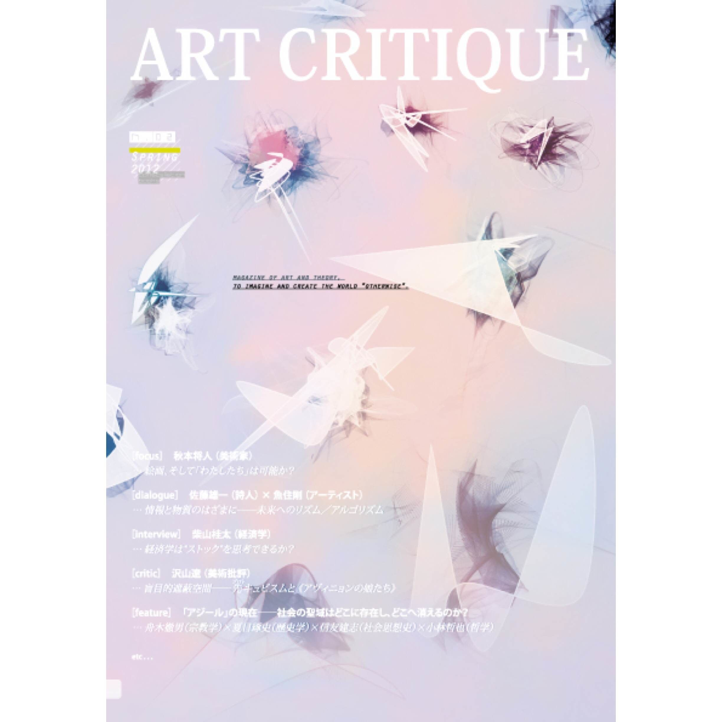 ART CRITIQUE n.02 知と芸術のレゾナンス Resonance of Knowledge and Art
