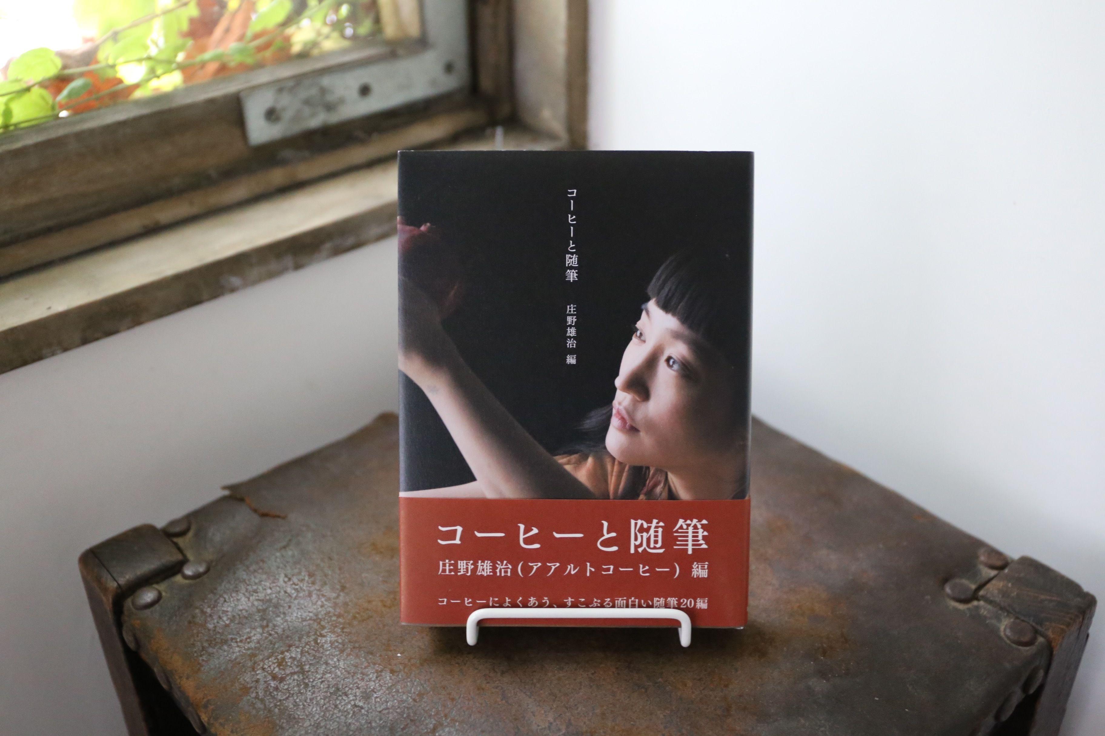 『 コーヒーと随筆』庄野雄治 編