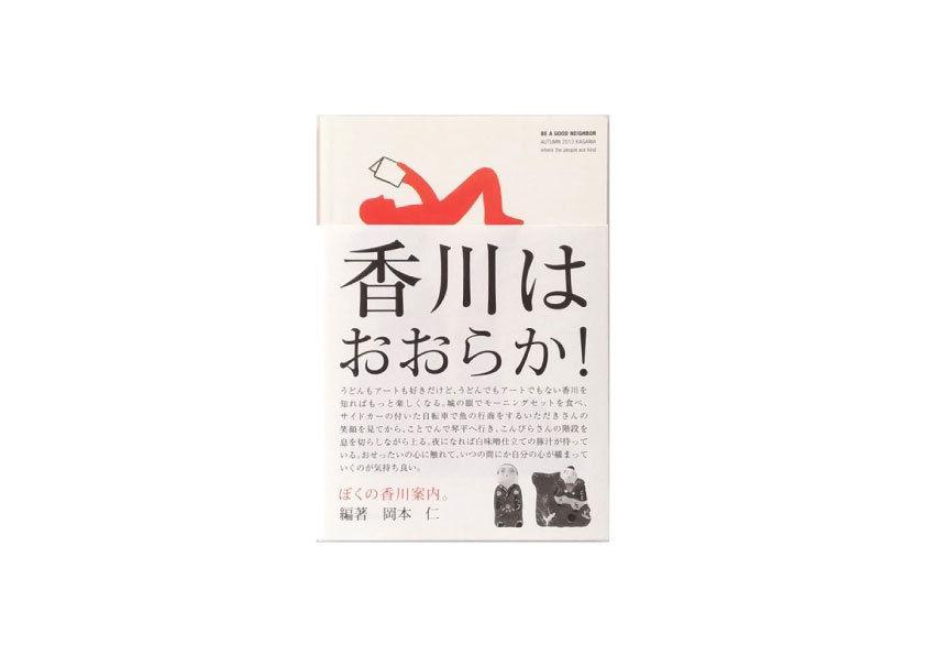 BE A GOOD NEIGHBOR 『ぼくの香川案内。』