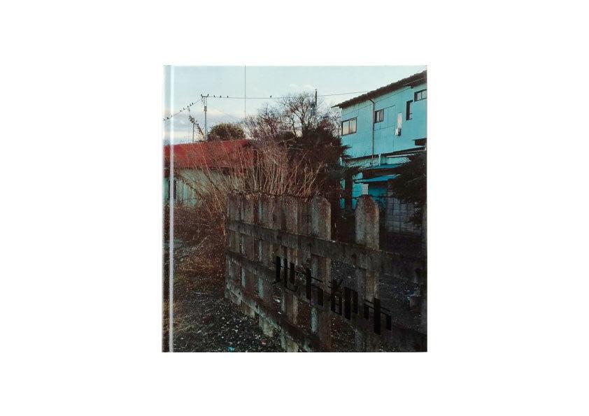 吉江淳 写真集『地方都市』