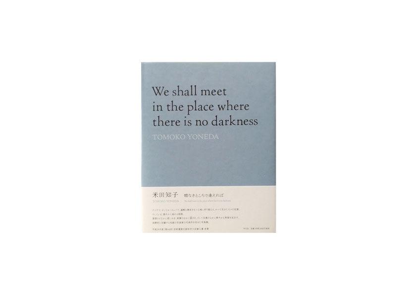 米田 知子『暗なきところで逢えれば』We shall meet in the place where there is no darkness