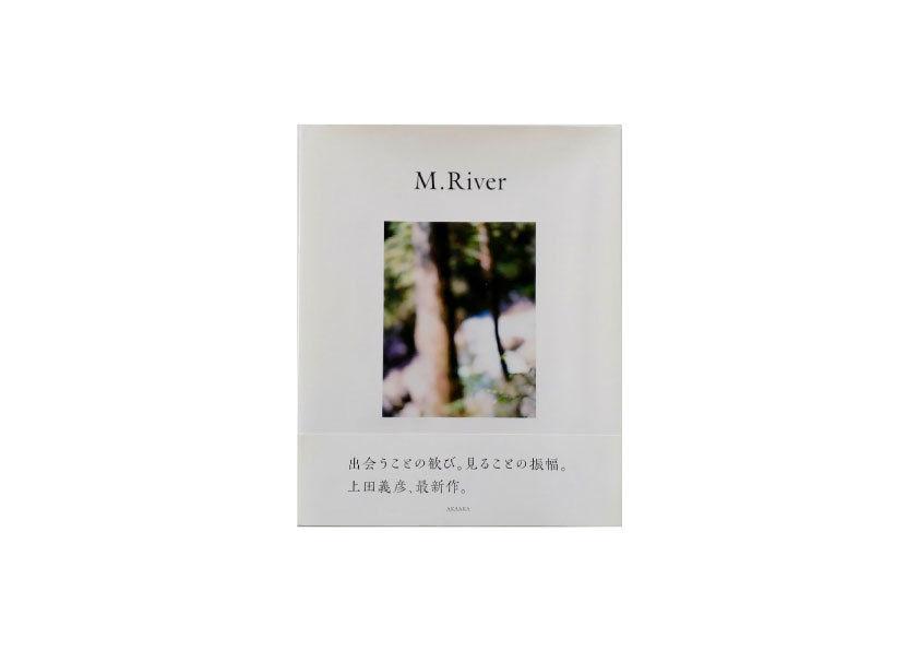 上田義彦 写真集『M.River』