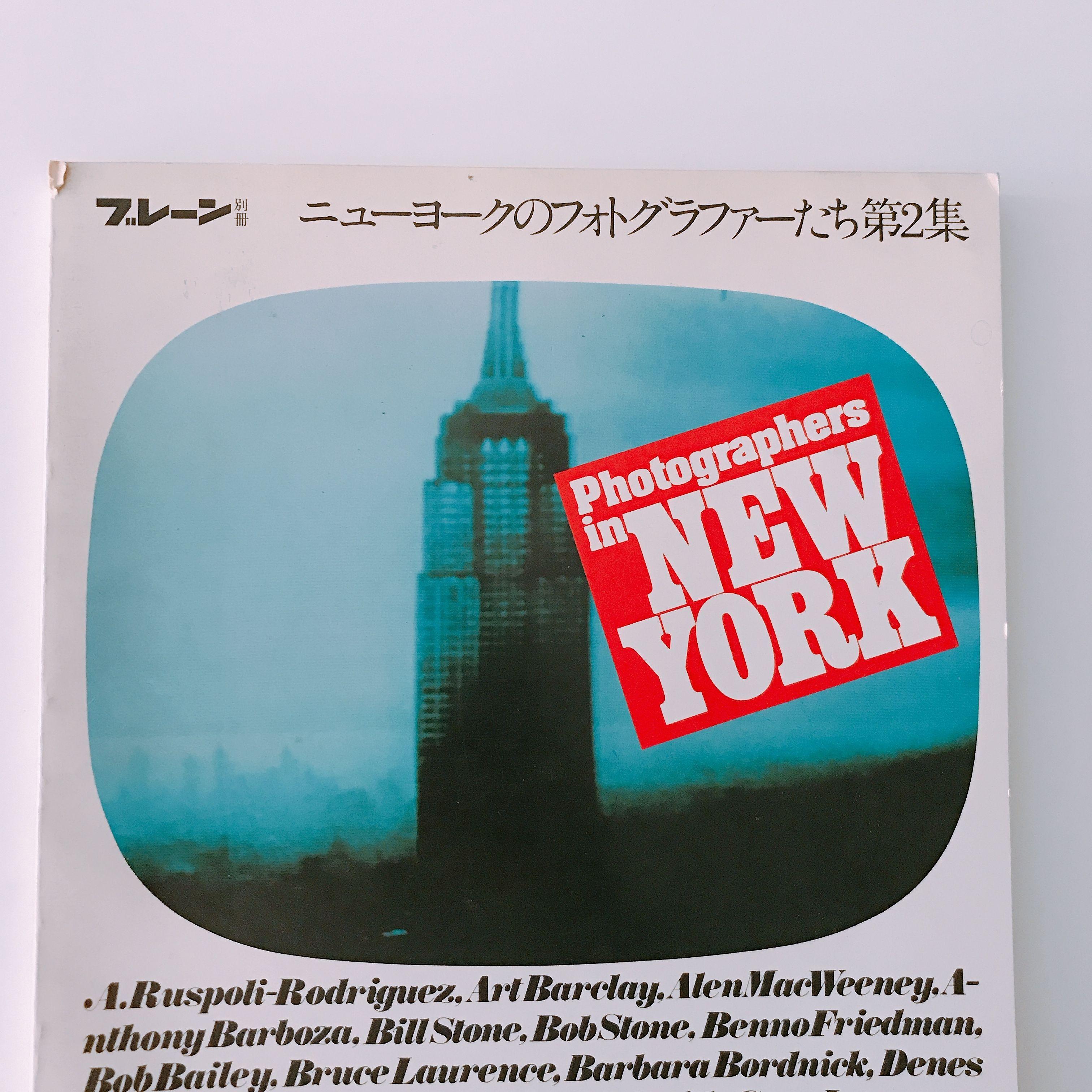 ブレーン別冊   ニューヨークのフォトグラファーたち第2集