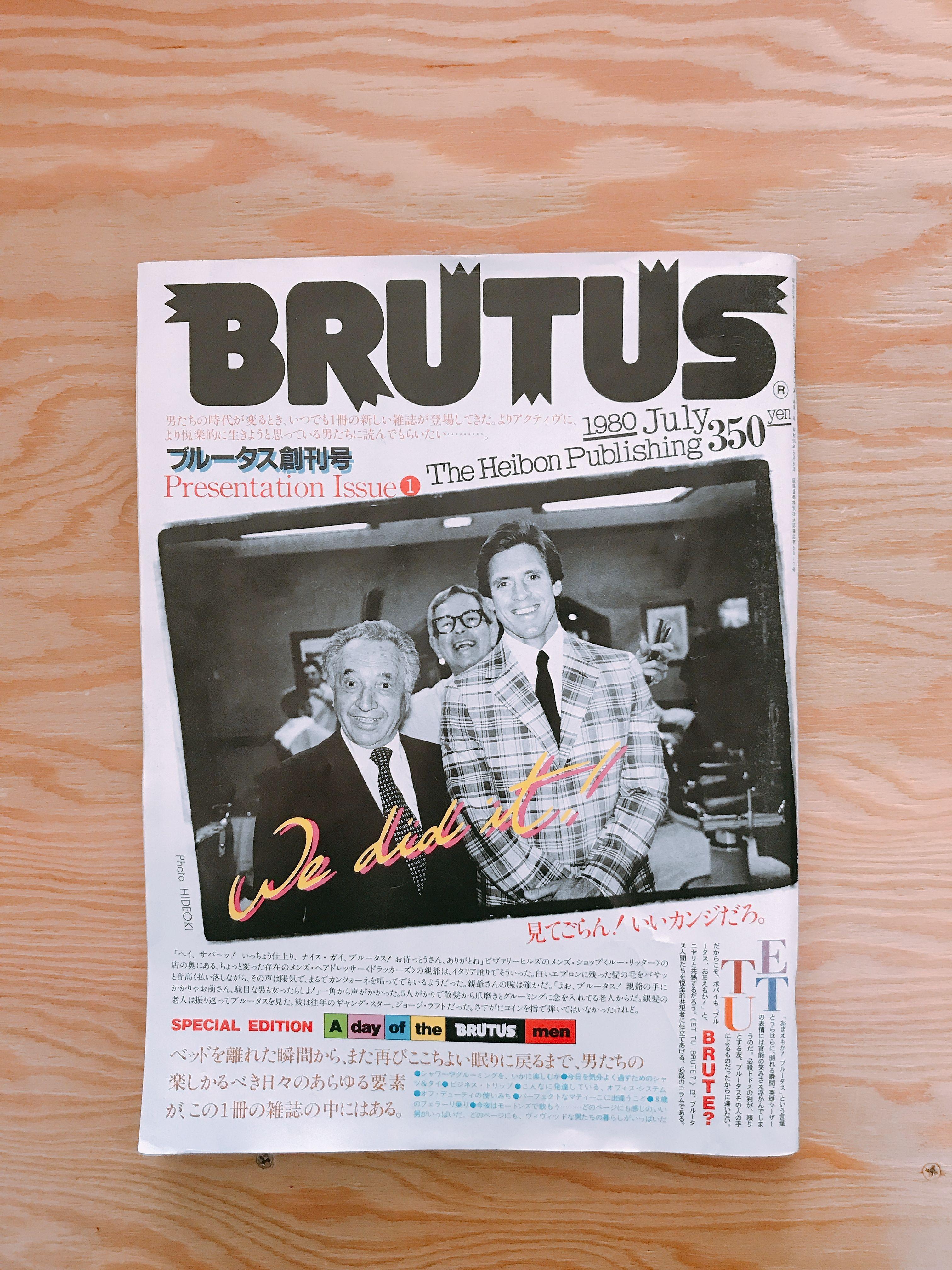 BRUTUS創刊号