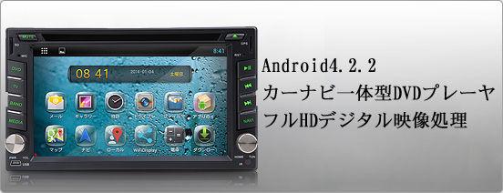 navi com android 4.2.2